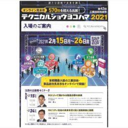 オンラインで新たな技術を探訪 「テクニカルショウヨコハマ2021」2月26日まで