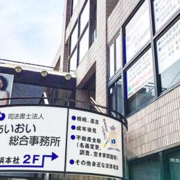 【じっくり読んで欲しい士業レポ】戸塚駅・司法書士法人あいおい総合事務所の相談窓口がすごい!ワンストップで親の老後考えよう
