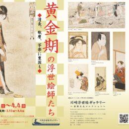 鳥居清長、喜多川歌麿など 黄金期の浮世絵師の名作110点が楽しめる!【川崎浮世絵ギャラリー】