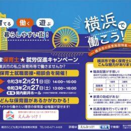 【取材レポ】横浜市の保育士オンライン就職相談会って、どんな感じ?開催前にちょっと様子を見てみました!