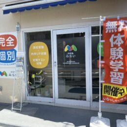 【見学レポ】横浜市戸塚区にある学習塾みらいの最新式「完全個別」の学習がすごい!先生もやさしくて大満足!