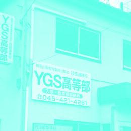 ひきこもり請負人「YGS高等部」山本弘明さんに聞く【高卒、大学進学、就職まで手厚く指導】