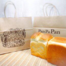 自家製パン工房 Pan Pa Pan/モッチリ、ふんわり、一度食べたら 忘れられない手作り食パン【愛川にぎわいマルシェ参加店舗】