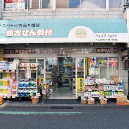 薬局サンライト 【富岡商和会】