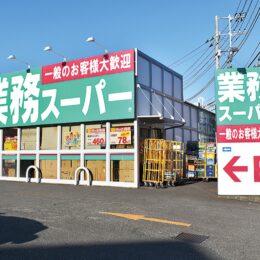 業務スーパー 【富岡商和会】