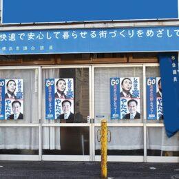 谷田部事務所 【富岡商和会】