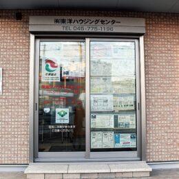東洋ハウジング センター 【富岡商和会】