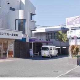 横浜セレモ株式会社 セレモホール富岡 【富岡商和会】
