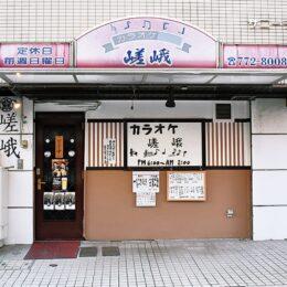 居酒屋カラオケ 嵯峨 【富岡商和会】