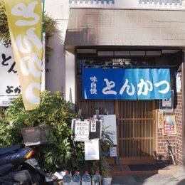 よかろう 【富岡商和会】