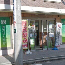 薬樹薬局 富岡 【富岡商和会】