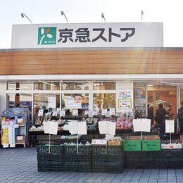 京急ストア富岡店 【富岡商和会】