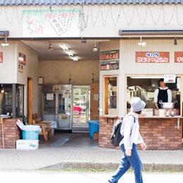肉の田口 宮ヶ瀬店:専門店ならでは、 肉の味、真っ向勝負【宮ヶ瀬水の郷商店街】