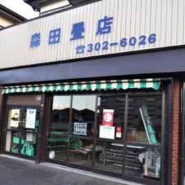 【畳替えのサインって?】瀬谷区で創業50年超の森田畳店に聞いてみました!長持ちさせる日常生活のポイントも