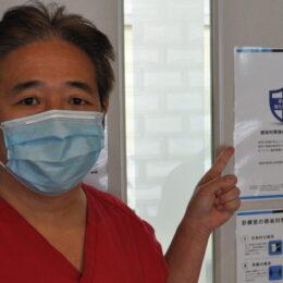 歯科治療を安心して継続してください「感染対策強化型歯科診療所」認定クリニック【保土ケ谷区和田/三須歯科医院】
