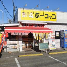 ぶーコッコ/お持ち帰り専門 新鮮で美味しいお肉や焼き鳥ならココ【愛川にぎわいマルシェ参加店舗】