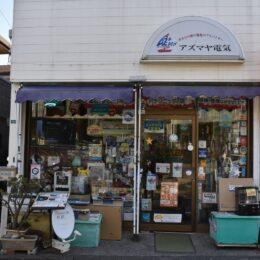 アズマヤ電気 【富岡商和会】