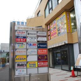 【訪問レポ】おたからや大倉山駅前店で母からもらった、鑑定書も何もないアクセサリーを査定してみたら