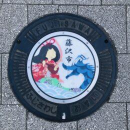 足元に「江の島の龍神伝説」ご当地マンホールを見つけてみよう