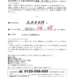 <体験レポ>投函チラシの1箇所3千円って怪しい!?「ホームエクスプレス」の排水管高圧洗浄キャンペーンを実際に頼んでみた!