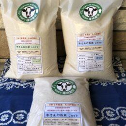 有限会社 篠崎農研/酪農家が育てる牛さんのお米は美味しい秘訣がいっぱい【愛川にぎわいマルシェ参加店舗】