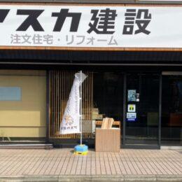横浜市緑区のアスカ建設が建てた新築住宅を実際に見学してきた!記者納得の造りをレポート