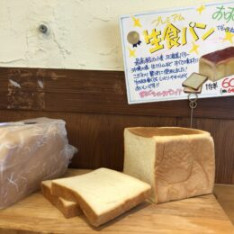 【横浜で話題の『生食パン』を取材】ローゼンボアの「生食パン」は絶品しっとりもちもちっ食感!老舗の人気パンに舌鼓!!