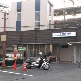 【街歩きレポ1】かつては有名別荘地?  財界人や文化人が愛した金沢区富岡を歩く