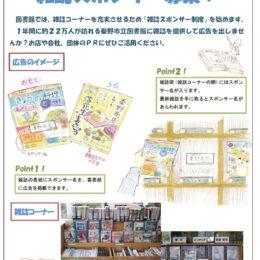 秦野市立図書館 雑誌スポンサー募集<2021年2月2日~>