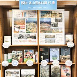丸善多摩センター店・パルテノン多摩連携展示「諏訪・永山団地は満50歳」