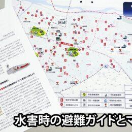 身近な情報 きめ細かく <多摩区のご近所活動 vol.4>