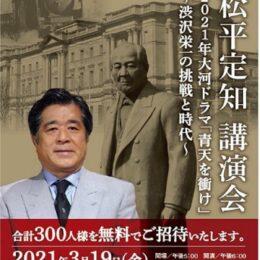 元NHKアナウンサー松平定知氏が語る「渋沢栄一」@八王子芸術文化会館いちょうホール