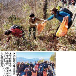 <要事前申込>清掃登山で別の魅力を発見「高尾山クリーンアップ」高尾山ベースキャンプ