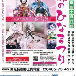 南足柄市郷土資料館で特別展「森のひなまつり」開催中!江戸時代から平成までの雛人形展示