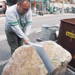 真鶴町の芦澤石材が「鬼滅」の岩、本小松石で再現!