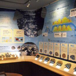 <2021年3月8日から>相模川の「石」を知ろう@相模川ふれあい科学館アクアリウムさがみはら