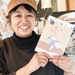 【南多摩3市が連携】魅力発信!観光ブックを作成「稲城・多摩・町田へカモーン カフェ・パン・甘いもん入門」