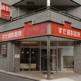 【取材レポ】綱島の「すだ歯科医院」は専用車両の無料送迎サービスあり、託児施設も完備