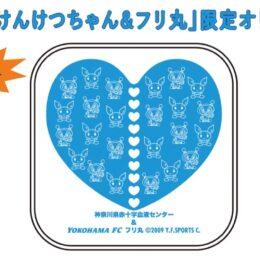 横浜FCが献血応援プロジェクト 先着500人に「けんけつちゃん」&「フリ丸」限定オリジナルミニタオル