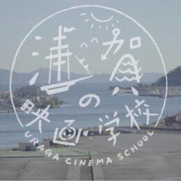 浦賀小学校の6年生が地域映画制作!造船のまち「浦賀」の様子や市井の営みを「よこすかムービーチャンネル」で公開