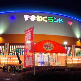 パチンコ&スロット ドキわくランド愛川店/充実のラインナップで お楽しみ下さい!【愛川にぎわいマルシェ参加店舗】