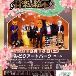 【横浜市】緑区のみどりアートパークで「音楽の絵本~ズーラシアンブラスと仲間たち」開催