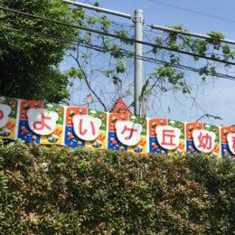 「やよいヶ丘幼稚園」横浜市鶴見区で創立70周年 園児、保護者、地域と共に歩んだ歴史を辿る