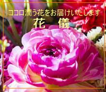 花儀~Hanayoshi~/ココロが潤う花をお届けする 愛川の老舗生花店【愛川にぎわいマルシェ参加店舗】