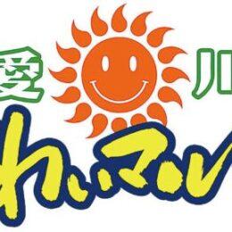 <参加店舗一覧>愛川のステキが集結「愛川にぎわいマルシェ」4月~12月の第一日曜日開催