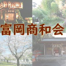 富岡商和会~さあ、富岡の歴史散策に出かけよう~
