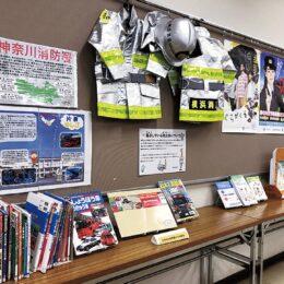 防火防災の理解深めて!3月8日まで防災絵本やミニ防火衣などを展示「春の火災予防運動」
