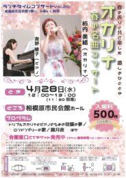 ランチタイムコンサートVol.20「オカリナ 春の名曲コンサート」@相模原市民会館