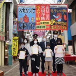 横浜橋通商店街に南吉田、中村、石川小児童の火災予防ポスタ―掲示 南消防署と初の試み