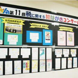 鶴見税務署に「税に関する絵はがきコンクール」入選作品を展示